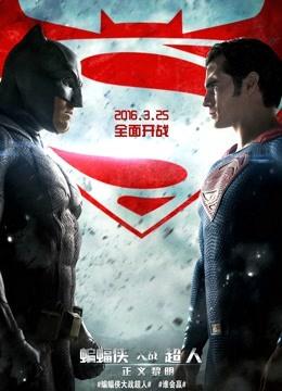 蝙蝠侠大战超人:正义黎明普通话