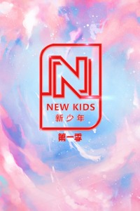 NEW KIDS 新少年
