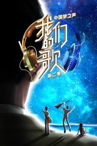 中国梦之声 我们的歌第二季