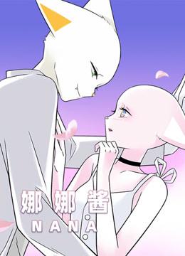 [nana]娜娜酱-特别版