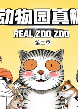动物园真相第2季