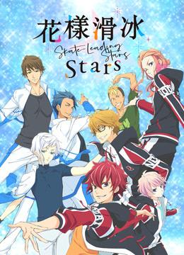 花样滑冰Stars