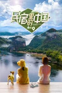 民宿里的中国第二季