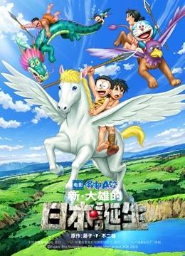 哆啦A梦:新·大雄的日本诞生日语