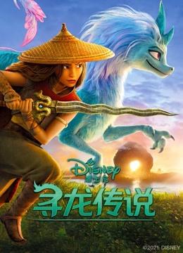 寻龙传说普通话