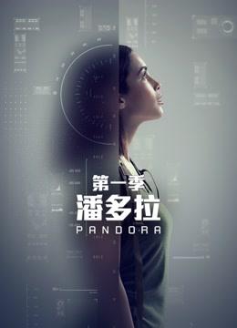 潘多拉第一季