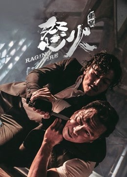 怒火·重案粤语